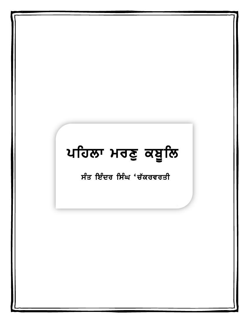 ਪਹਿਲਾ ਮਰਣੁ ਕਬੂਲਿ - ਸੰਤ ਇੰਦਰ ਸਿੰਘ 'ਚੱਕਰਬਰਤੀ'