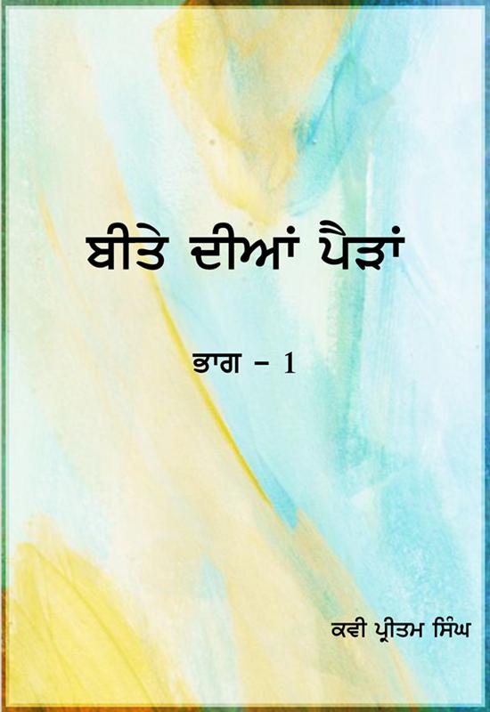 Beetay Dian Paidan Part 1 - Kavi Pritam Singh