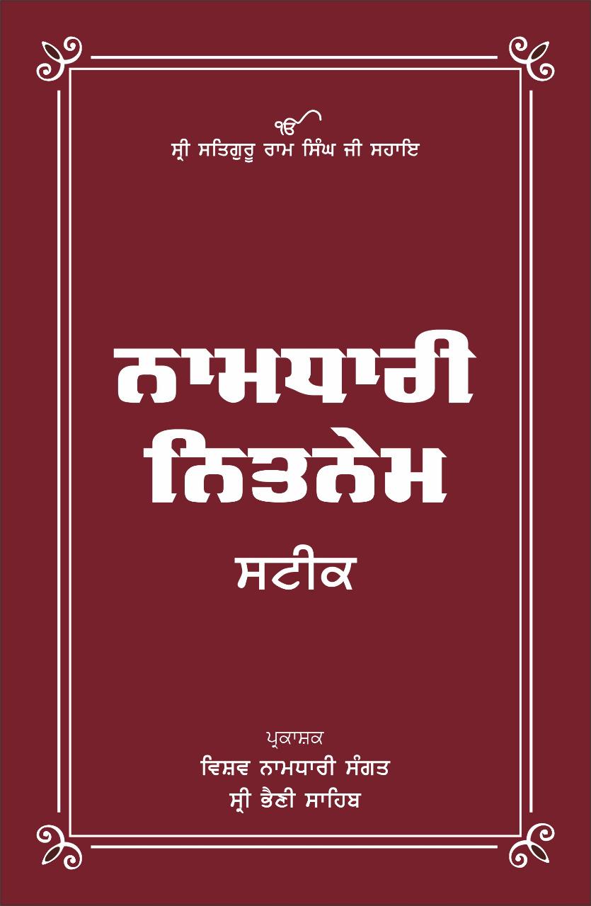 ਨਾਮਧਾਰੀ ਨਿਤਨੇਮ ਸਟੀਕ Namdhari Nitnem Steek