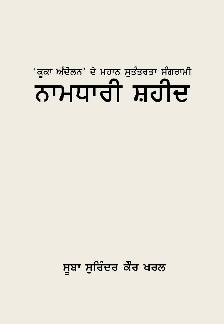 ਨਾਮਧਾਰੀ ਸ਼ਹੀਦ - ਸੂਬਾ ਸੁਰਿੰਦਰ ਕੌਰ ਖਰਲ