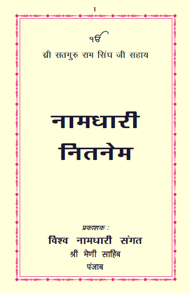 नामधारी नितनेम Namdhari Nitnem