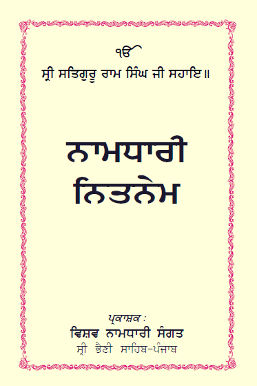 ਨਾਮਧਾਰੀ ਨਿਤਨੇਮ Namdhari Nitnem