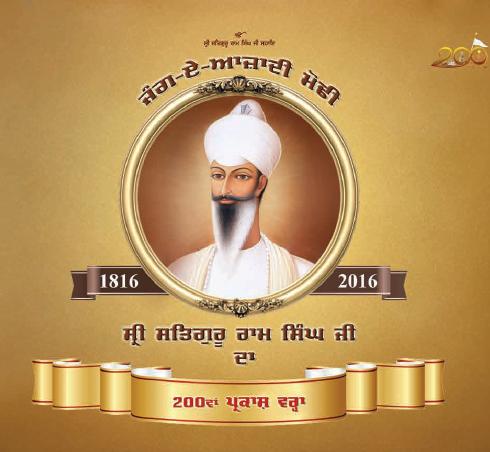 Satguru Ram Singh Ji's 200th incarnation year (Magazine)