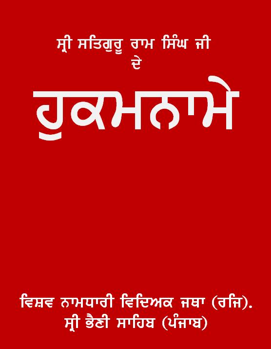 ਹੁਕਮਨਾਮੇ - ਸ੍ਰੀ ਸਤਿਗੁਰੂ ਰਾਮ ਸਿੰਘ ਜੀ | Hukamname Sri Satguru Ram Singh Ji