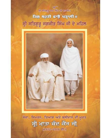 Sri Mata Chand Kaur Ji