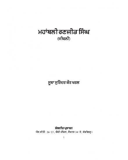 Mahabali Ranjeet Singh
