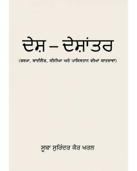 ਦੇਸ਼ - ਦੇਸ਼ਾਂਤਰ - ਸੂਬਾ ਸੁਰਿੰਦਰ ਕੌਰ ਖਰਲ