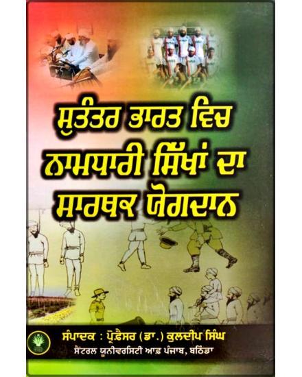 Sutantar Bharat Vich Namdhari Sikh - Prof. (Dr) Kuldip singh