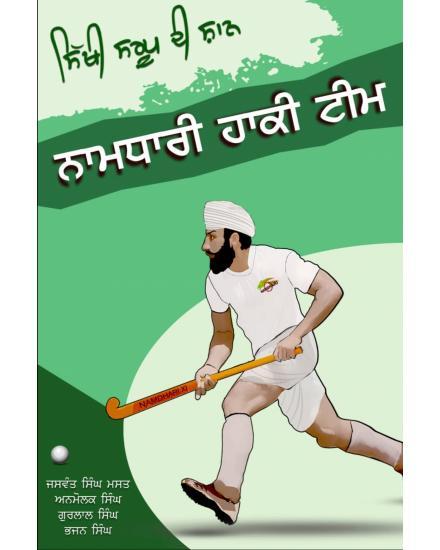 Sikhi Saroop Di Shaan - Namdhari Hockey Team