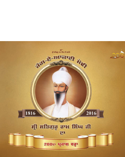 Satguru Ram Singh Ji's 200th incarnation year (Magazine)