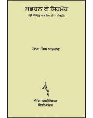 ਸਬਹਨ ਕੇ ਸਿਰਮੌਰ - ਤਾਰਾ ਸਿੰਘ ਅਨਜਾਣ