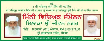 Mini Vidyak Sammellan, Sri Jivan Nagar on 8 February 2015