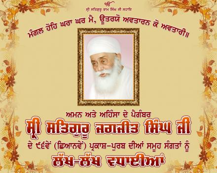 96th Parkash Prurab of Sri Satguru Jagjit Singh Ji