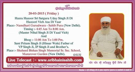 Master Nihal Singh Ji di yaad wich mela at Delhi on 20 March 2015