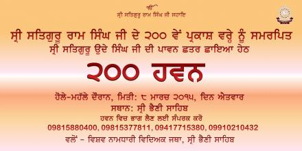 200 Havan on Holla-mohalla 2015