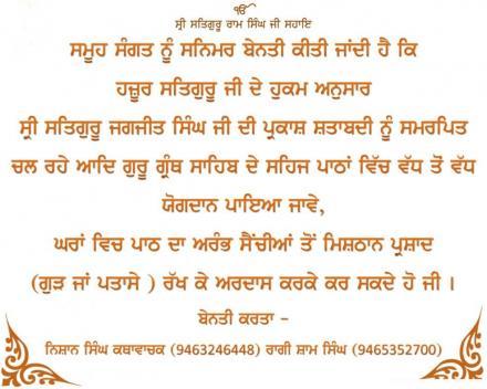 Sehaj Path - 100yrs Sri Satguru Jagjit Singh Ji