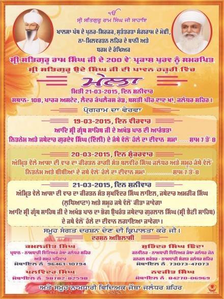 Mela at jalandhar on 19, 20 & 21 March 2015