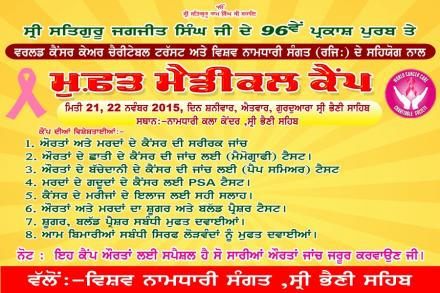 Medical camp on 21,22 November 2015