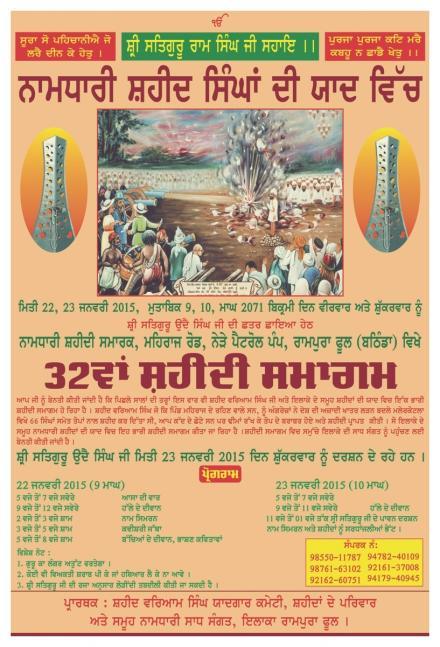 Shaheedi mela Rampura phul 23 January 2015