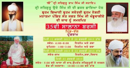 35th Death Anniversary of Sant Jagat Singh Khanduwaliye
