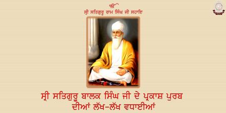 Parkash purab Sri Satguru Balak Singh Ji 5 March 2015