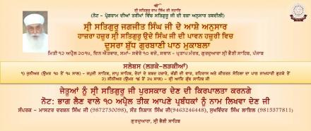 2nd Shudh Gurbani path competition