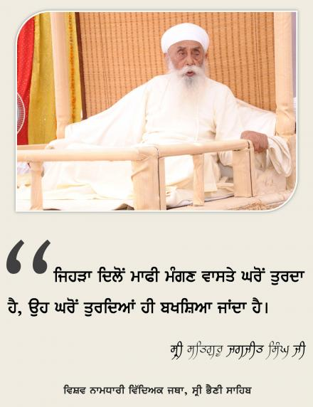 Discourse by Sri Satguru Jagjit Singh Ji