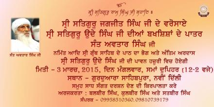 Sant Avatar Singh ji namit Bhog in Delhi on 3 March 2015