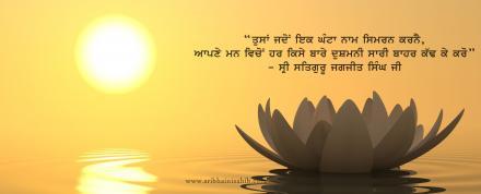 Updesh - Sri Satguru Jagjit Singh Ji