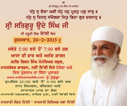 Schedule of Satguru ji's delhi program on 20th February 2015