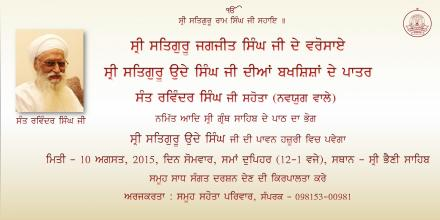 Sant Ravinder singh ji namit bhog on 10 August 2015