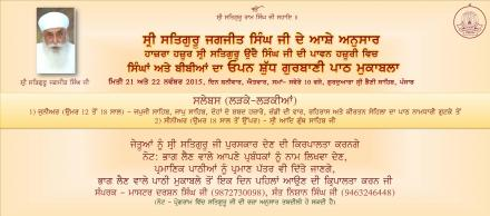 Open Gurbani Competition 21,22 November 2015.