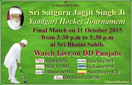 Satguru Jagjit Singh memorial hockey tournament