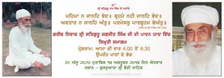 Sri Satguru Jagjit Singh Ji Simrati Smagam 13 October, 2013 at Sri Bhaini Sahib