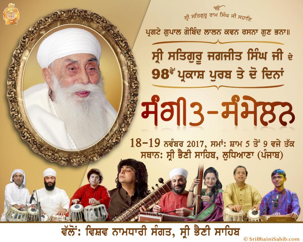 Sixth Sri Satguru Jagjit Singh Ji Sangeet Samelan 2017