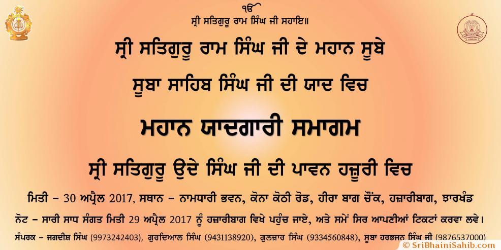 Yadgari samagam - Suba Sahib Singh 30 April 2017.