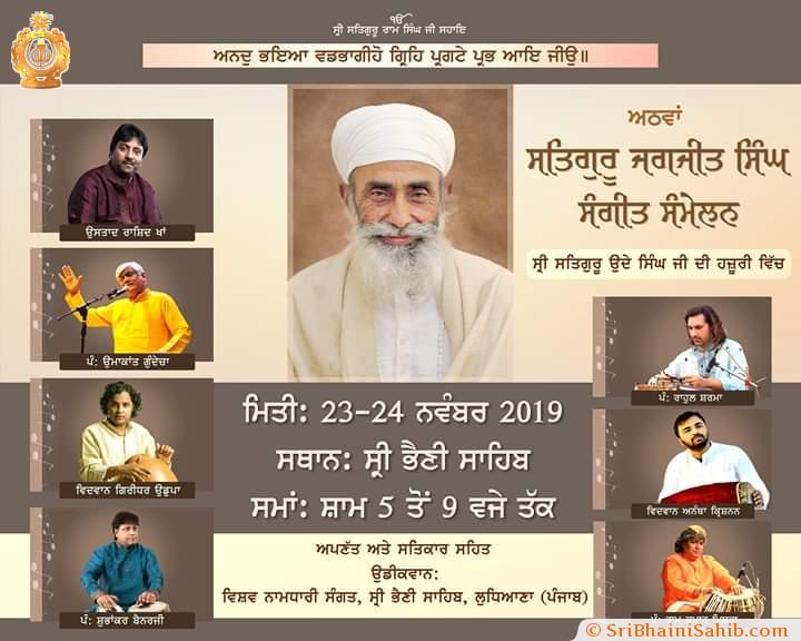 8th Satguru Jagjit Singh Sangeet Sammelan 2019