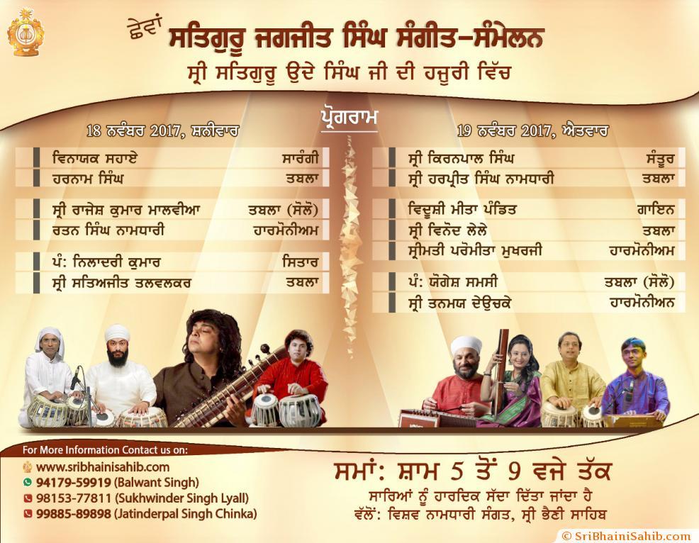 Sixth Sri Satguru Jagjit Singh ji Sangeet Samelan