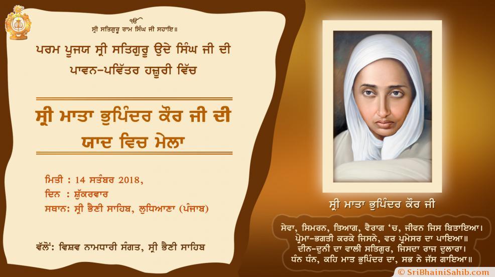 Mela Mata Bhupinder Kaur Ji, 14 September 2018, Sri Bhaini Sahib