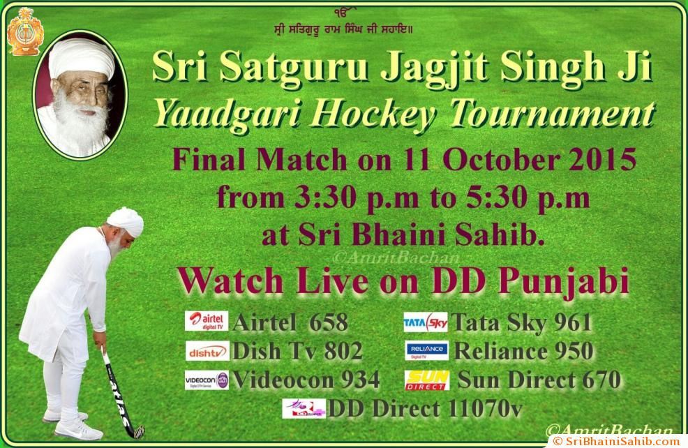 "Sri Satguru Jagjit Singh ji yaadgari junior hockey tournament"" on 11 October 2015"